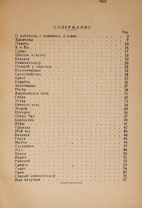 [Редчайший «одесский сборник»; дезидерата РНБ] Гумилев, Н.Избранные стихи. [Одесса, 1942].