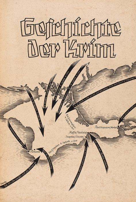 Die Krim. [Крым. Нанем.яз.]. Альбом. Дрезден: Издание 4-го Воздушного флота [Herausgegeben von der Luftflotte4], [1942].
