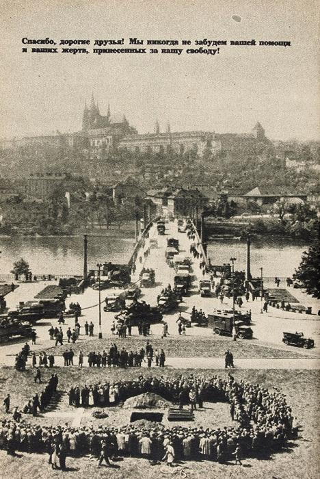 Красная Армия. [Rudá armáda. Начеш.яз.]. Прага: Magazin Casopisu «Svět sovětů», [1946].