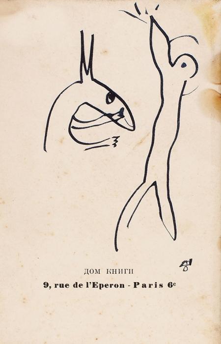 [Автограф автора рукой Алексея Ремизова сего рисунком] Горская, А.Тревога. Второй сборник стихов. Париж: Imp. Rapide, 1947.