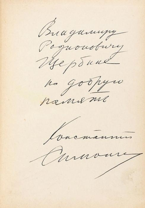 [Первое отдельное издание савтографом] Симонов, К. [автограф] Солдатами нерождаются. Роман. М.: Советский писатель, 1964.