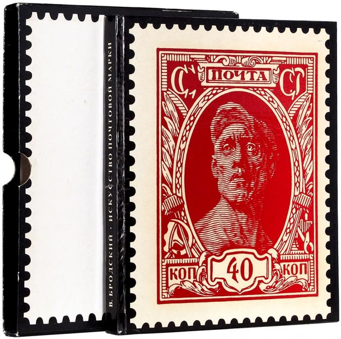 Бродский, В.Искусство почтовой марки. Л.: Художник РСФСР, 1968.