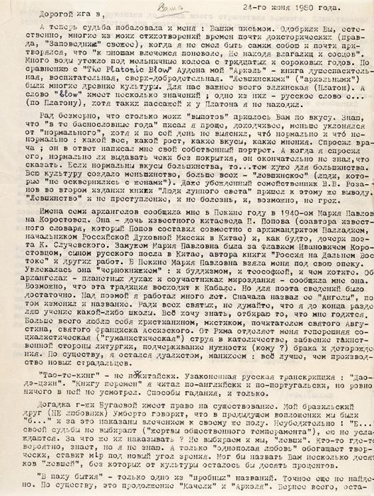 [Только однополая любовь обогащает творческих, ставит мир под новый угол зрения] Перелешин, В. [автограф иписьмо] Лот изшести книг иписьма, адресованного А.Богословскому. Париж; Франкфурт-на-Майне, 1968-1990.