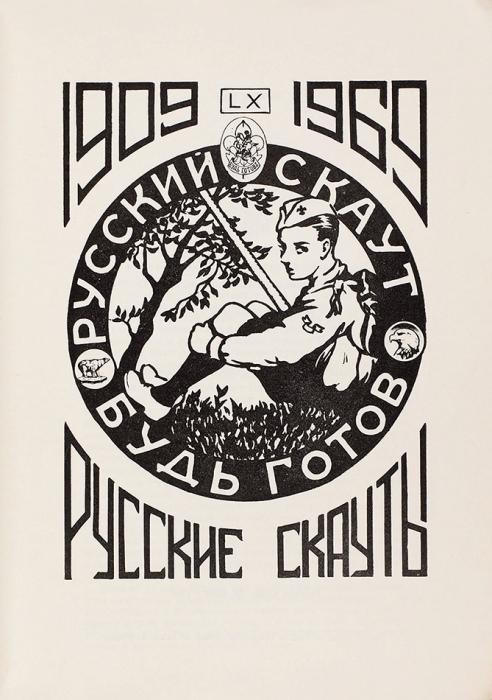 Русские скауты. 1909-1969. Вып.1. Сан-Франциско: Издание Центрального Штаба Национальной Организации Русских Скаутов, 1969.