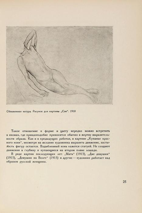 Галушкина, А.С.К.С. Петров-Водкин: альбом с42иллюстрациями. М.: ОГИЗ, 1936.