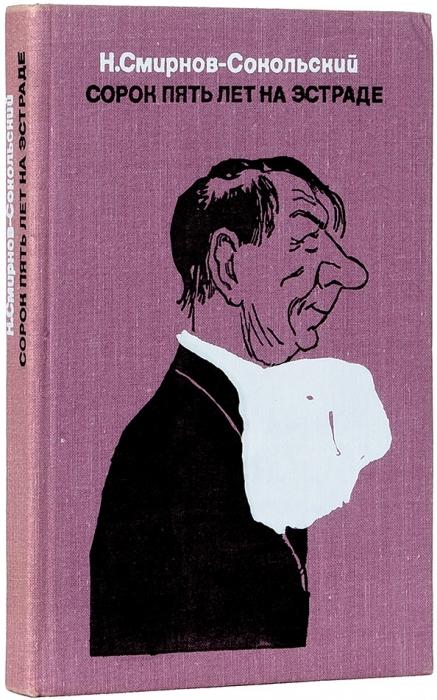 Смирнов-Сокольский, Н.Сорок пять лет наэстраде: фельетоны, статьи, выступления. М.: Искусство, 1976.