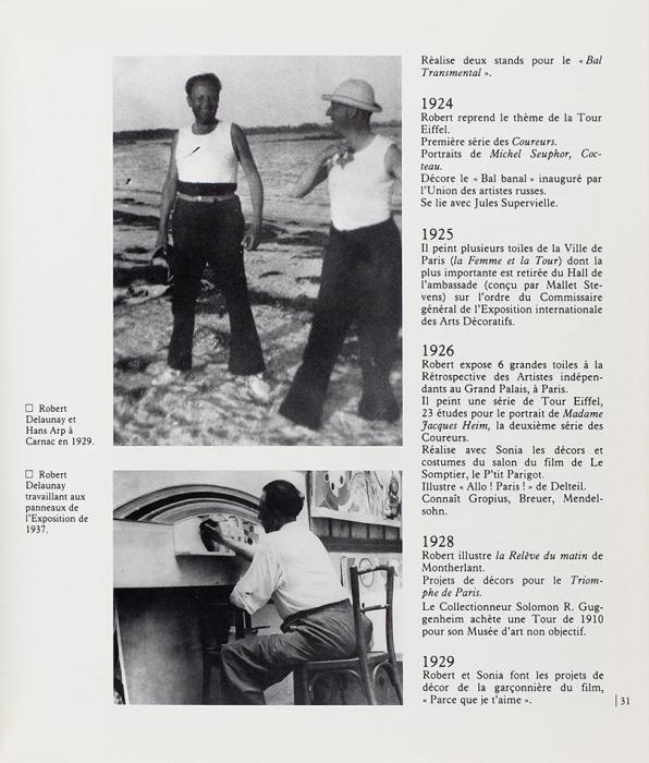 Роберт иСоня Делоне: каталог выставки вМузее современного искусства МАМ [нафр.яз.]. Париж, 1987.