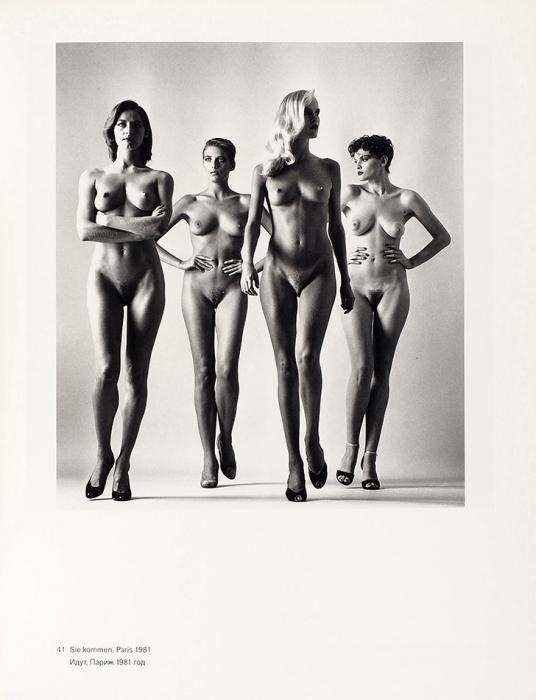 Хельмут Ньютон вМоскве. Фотографические работы: каталог выставки. М., 1989.