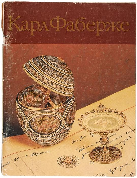 Карл Фаберже: каталог русского ювелирного искусства. Харьков, 1990.