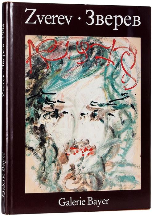 Анатолий Тимофеевич Зверев, 1931-1986: каталог выставки вгалерее Bayer [нанем.яз.]. Битигхайм-Биссинген, 1994.