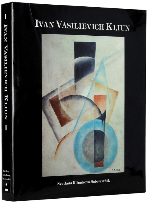 Клюнкова-Соловейчик, С.Иван Васильевич Клюн [наангл.яз.]. Нью-Йорк, 1994.
