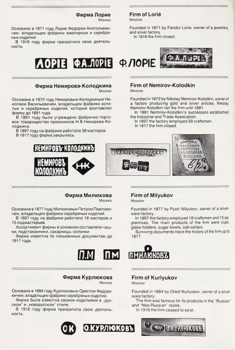 Гилодо, А.Русское серебро: вторая половина XIX— началоХХ века. М., 1994.