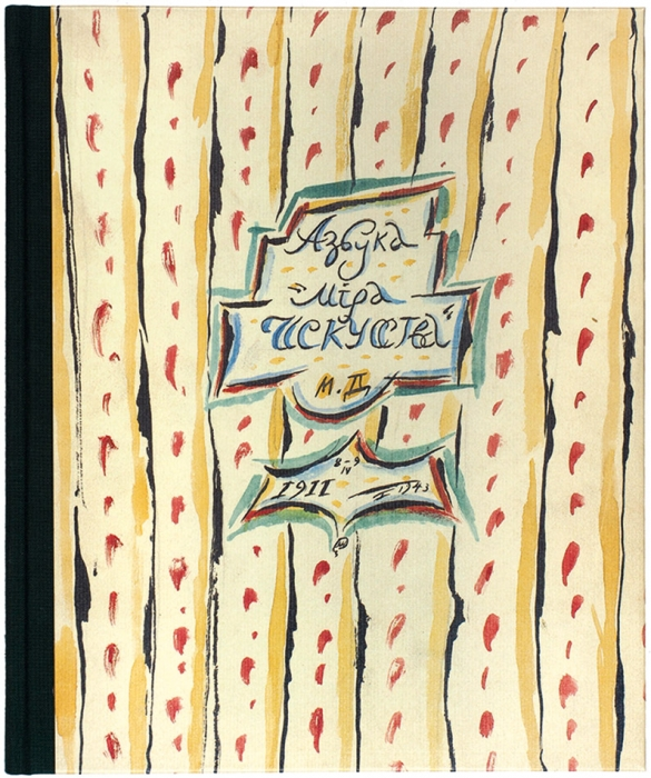 [Продано вЛитфонде за28000руб.] Добужинский, М.Азбука «Мира искусства». М.: Изд. журнала «Наше наследие», 1998.