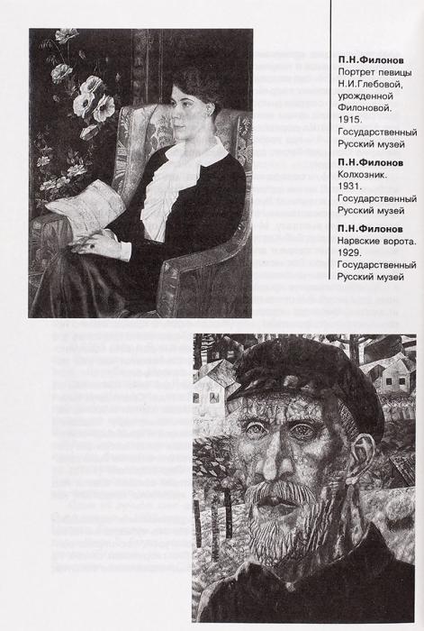 Лебедянский, М.С. Русская живопись 1920-1930-х годов: очерки. М.: Искусство, 1999.