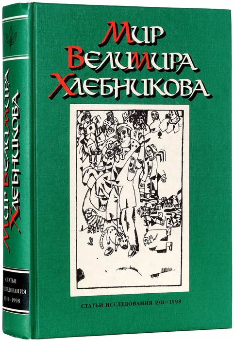 Мир Велимира Хлебникова: статьи, исследования, 1911-1998/ сост. Вяч. Иванов, З.Паперный, А. Парнис. М., 2000.