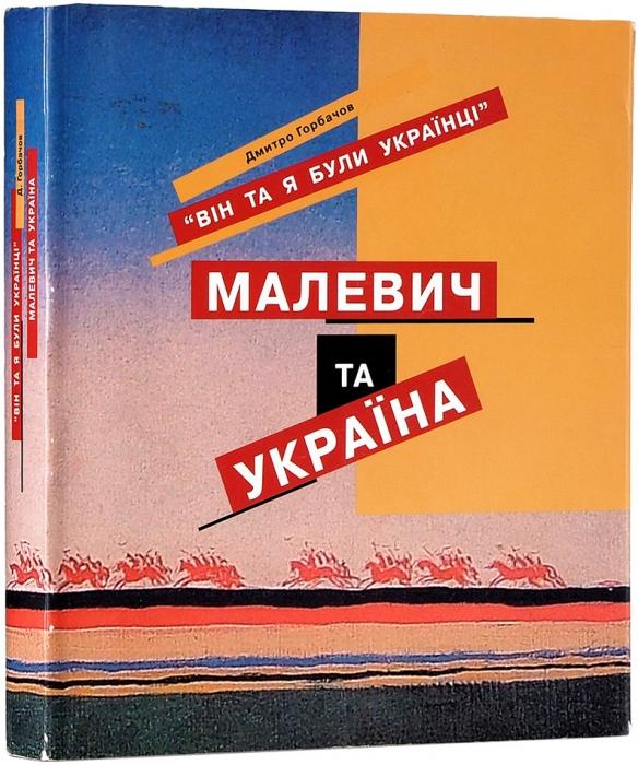 Горбачев, Д.Ониябыли украинцы: Малевич иУкраина [наукр.яз.]. Киев, 2006.