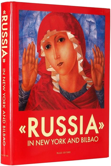 «Russia» вНью-Йорке иБильбао: альбом-каталог выставки вМузее Соломона Гуггенхайма [наангл.яз.]. СПб., 2006.