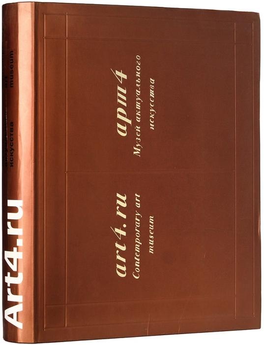 Art4.ru: каталог коллекции Музея актуального искусства. М., 2007.