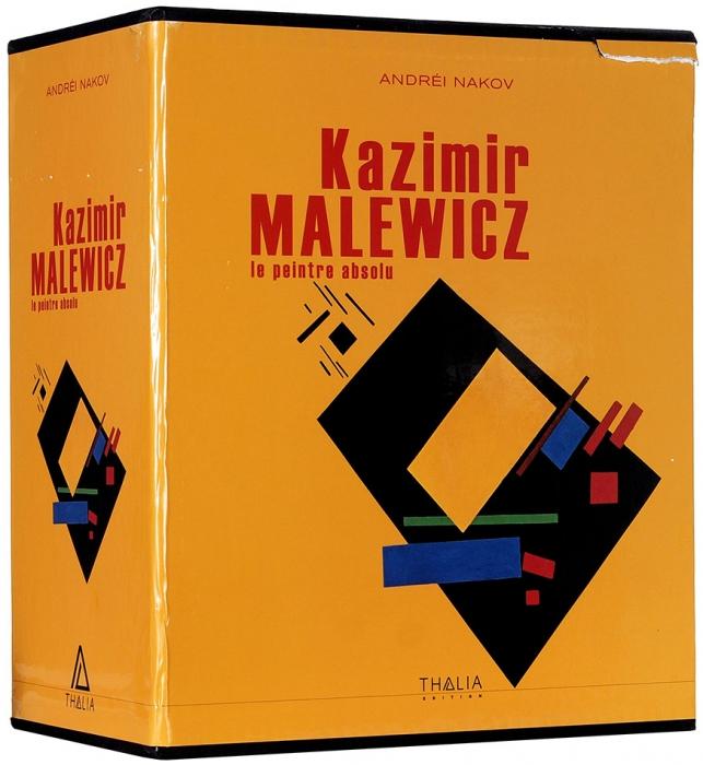 Наков, А.Казимир Малевич: полный каталог [нафр.яз.]. В4т. Т. 1-4. Париж, 2006-2007.