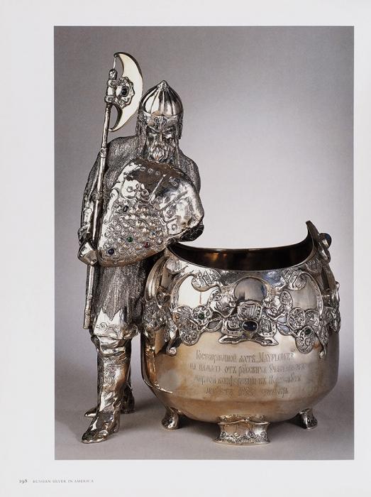 Одом, А.Русское серебро вАмерике: избежавшее плавильного котла. Альбом поматериалам Hillwood Museum and Gardens Foundation. Лондон, 2011.
