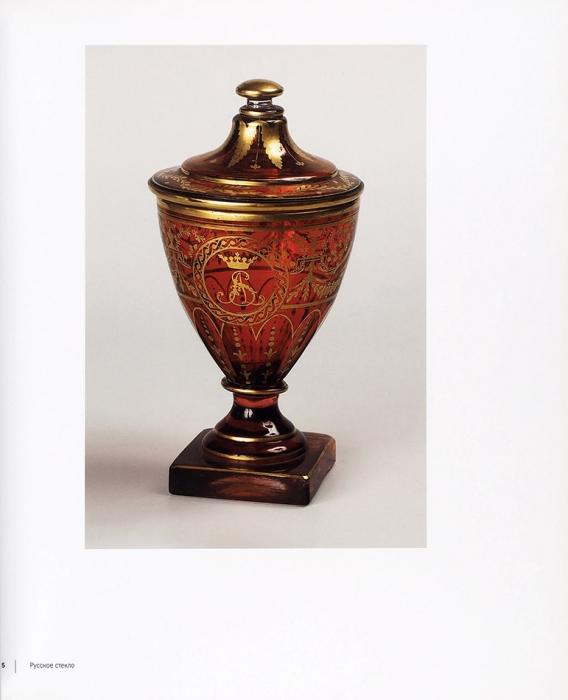 Русское стекло изсобрания Галины Ойстрах: каталог. М.: Август Борг, 2011.
