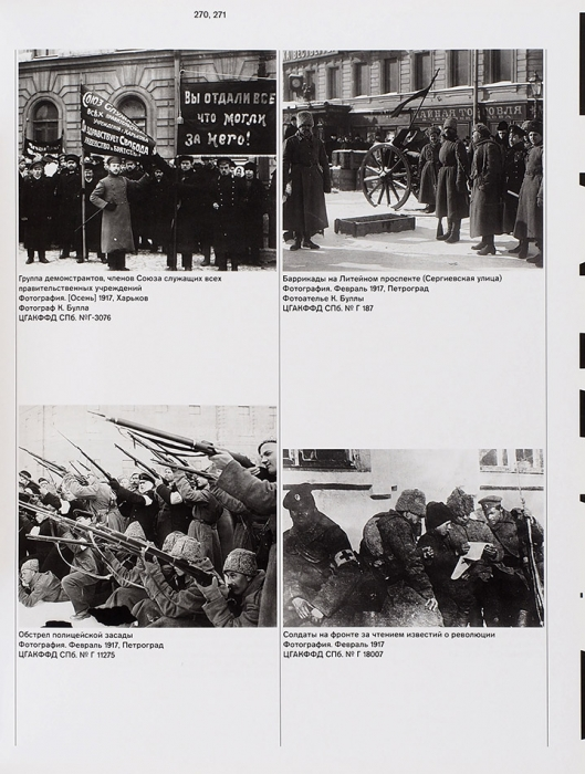 Некто 1917: [неследуетли ждать в1917 году падения государства? (В.Хлебников)]. Альбом-каталог выставки. М.: Август Борг, 2017.