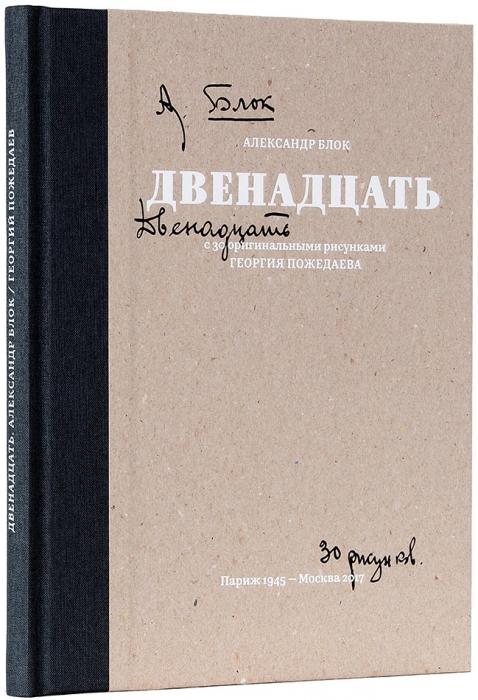 Блок, А. «Двенадцать» с30оригинальными рисунками Георгия Пожедаева. М.: Арт Волхонка, 2017.
