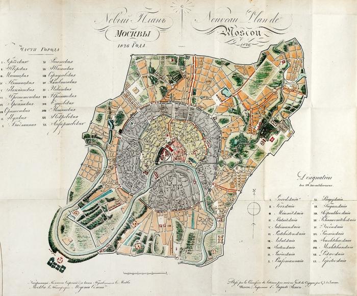 Новый план Москвы 1826 года (спояснительным текстом). [Texte explicatif dunouveau plan deMoscou par DeLaveau. Нафр.яз.]. М.: ВТип. А.Семена, 1825.