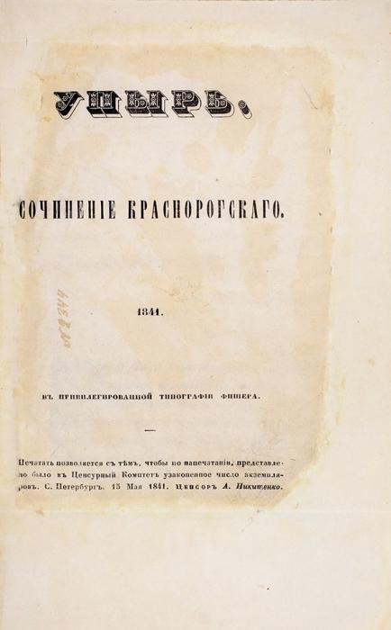 [Редчайшая] Упырь. Сочинение Краснорогского [т.е. А.К. Толстого]. [СПб.]: ВТип. Фишера, 1841.