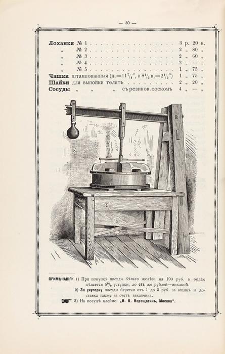Три гастрономических прейскуранта столичных ипровинциальных магазинов. 1895-1904.