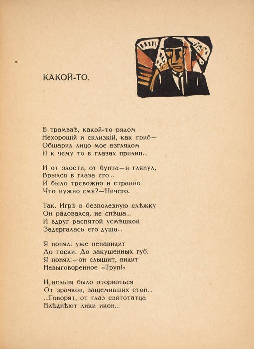[Раскрашенный экземпляр] Венгров, Н.Сегодня/ обложка, рисунки иклише В.Ермолаевой. Пг.: Артель художников «Сегодня», [1918].