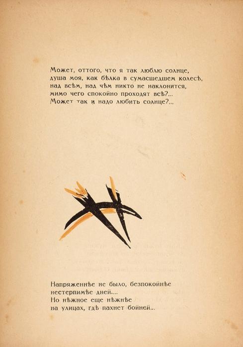 [Раскрашенный экз. изтиража 125экз.] Венгров, Н.Себе самому [Стихи]/ обложка, рисунки иклише работы Н.Любавиной. М.: Артель художников «Сегодня», [1918].