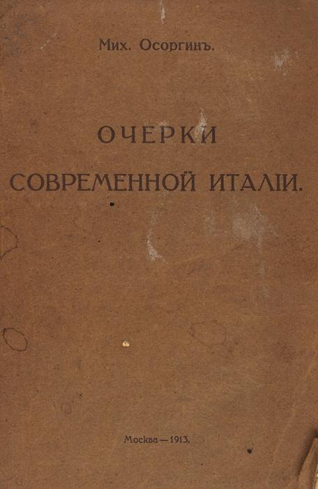 Автограф Михаила Осоргина наего первой книге. Подборка из4-х книг писателя. 1913-1938.