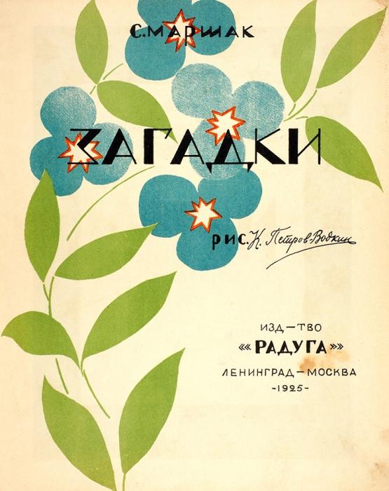 Маршак, С.Загадки/ рис. К.Петрова-Водкина. Л.; М.: Радуга, 1925.