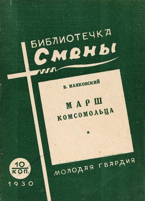 [Неразрезанный экземпляр] Маяковский, В.Марш комсомольца. [Сборник стихов]. М.: Молодая гвардия, 1930.