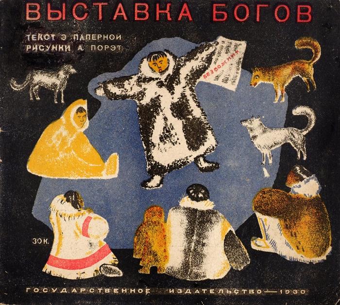 [Отсамого остроумного человека] Паперная, Э.Выставка богов/ рис. А.Порэт. Л.: Гиз, 1930.