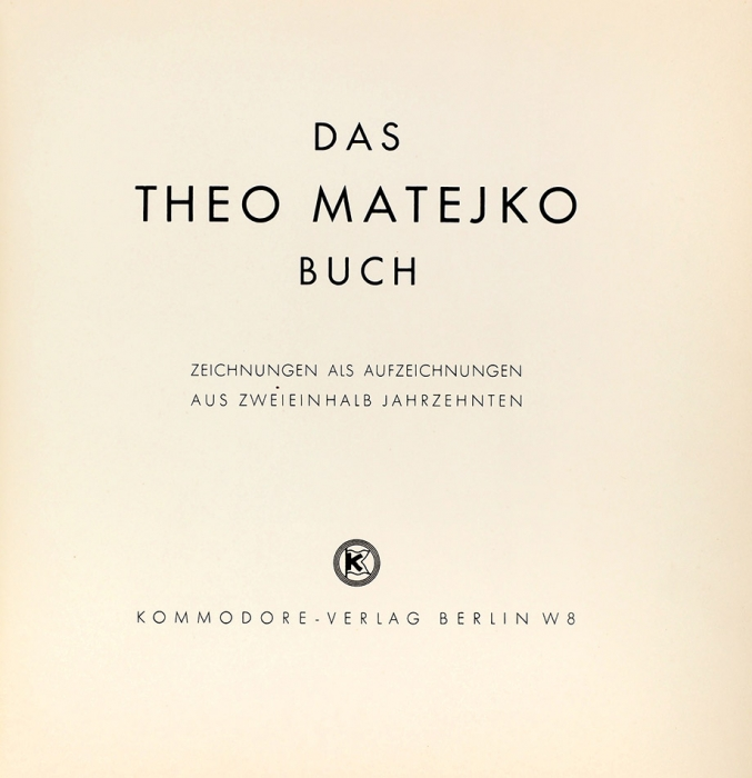 [ОтПервой доВторой мировой] Альбом Тео Матейко. Рисунки, как отражение двух споловиной десятилетий. [Das Theo Matejko Buch. Zeichnungen als Aufzeichnungen aus zweieinhalb Jahrzenten. Нанем.яз.] Berlin: Kommodore-Verlag, [1939].