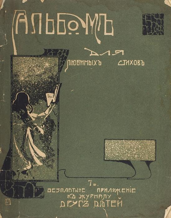 Альбом для любимых стихов. 7-е бесплатное приложение кжурналу «Друг детей». М.: Т-во И.Д. Сытина, [1905].