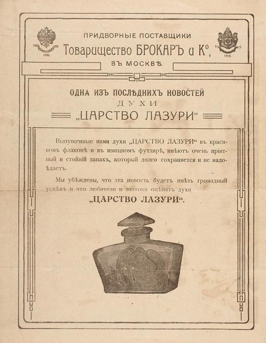 Реклама Придворных поставщиков Товарищества Брокар иКо вМоскве. М.: Тип. И.И. Пичугиной, 1910-е.