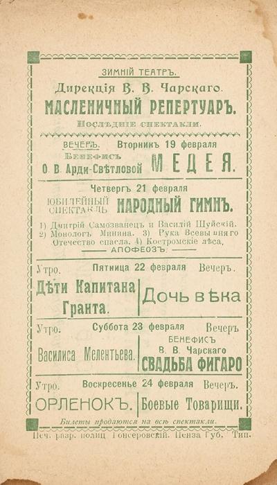 Афиша зимнего театра В.В. Чарского. Пенза, 1913.