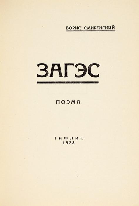 [Тираж 500экз.] Смиренский, Б.В. [автограф]. ЗАГЭС. Поэма. Тифлис: Типо-лит. ККА, 1928.