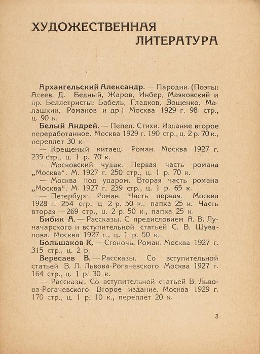 Краткий каталог книг издательства «Никитинские субботники». М., 1930.