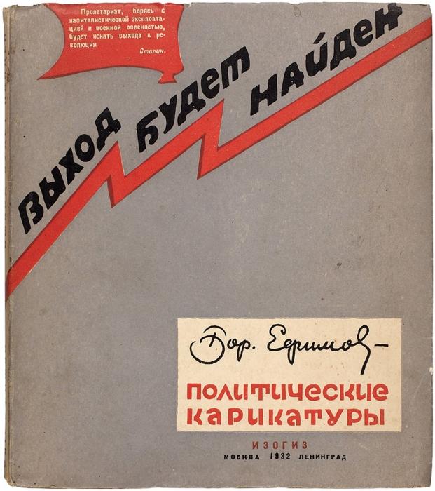 Ефимов, Б. [автограф]. Выход будет найден: политические карикатуры. М.; Л.: ИЗОГИЗ, 1932.