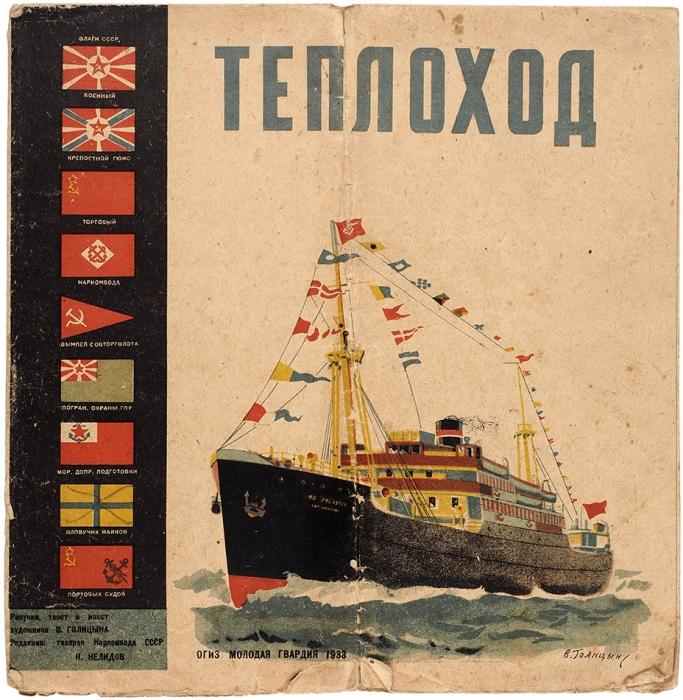 Голицын, В.Теплоход/ рисунки, текст, макет худ. В.Голицына. М.: Молодая гвардия, 1933.