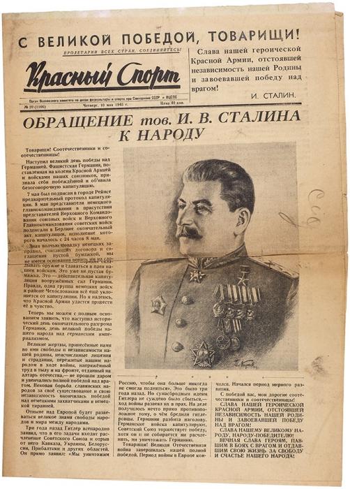 Красный спорт: газета, 10мая 1945г., собращением тов. И.В. Сталина кнароду опобеде вВеликой Отечественной войне.