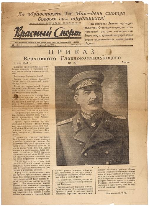 Красный спорт: газета, 1мая 1945г., сприказом Верховного Главнокомандующего И.В. Сталина №20.