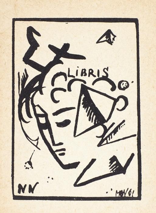 Манухин Ярослав Николаевич (1925–2017) «Портет художника Васи Ситникова». 1960-е. Бумага, карандаш. 14x11см.