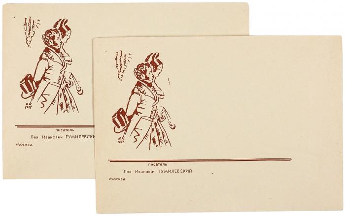 Гумилевский, Л.Рукопись неопубликованных воспоминаний «Судьба ижизнь» сдарственной надписью Н.А. Никифорову. М., 1968.