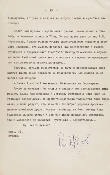 Ардов, В. [автограф]. Изложение речи навечере А.А. Ахматовой 11июля 1969 года вГосударственном литературном музее РСФСР (сдополнениями). М., 1969-1971.