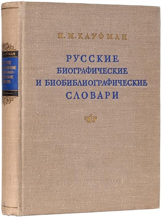 Кауфман, И.М. Русские биографические ибиобиблиографические словари. М., 1955.
